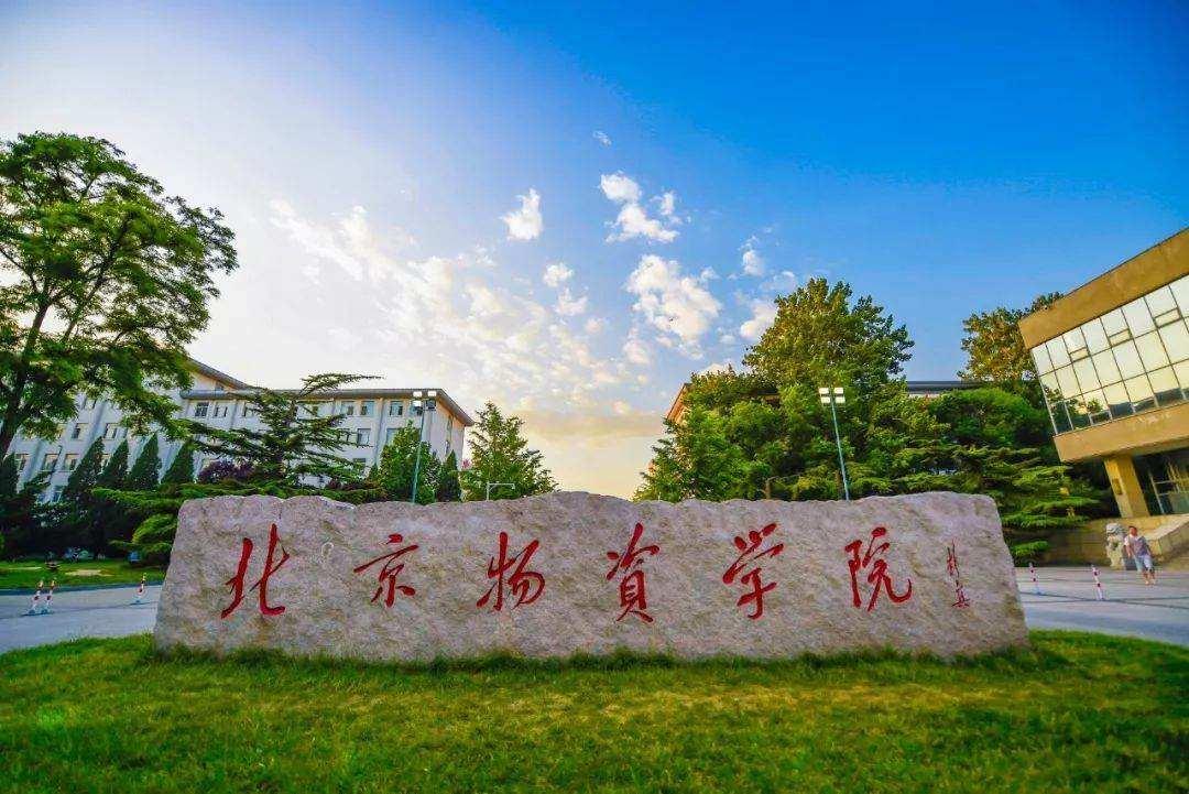 2021年北京物资学院商学院招生调剂说明会